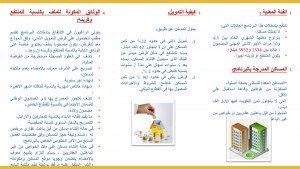 infographie premier logement tunisie
